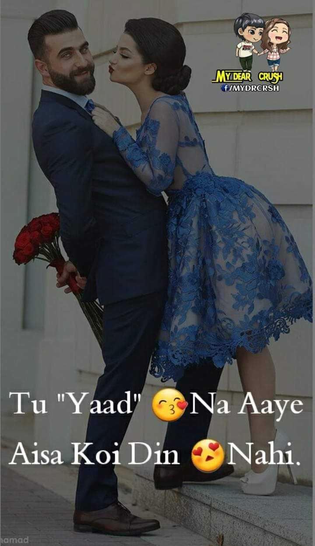 दिल के जज्बात - MY DEAR CRUSH f / MYDRCRSH Tu Yaad Na Aaye Aisa Koi Din Nahi . hamad - ShareChat