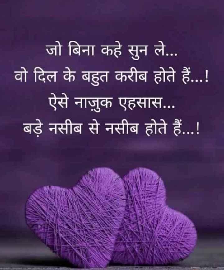 दिल के जज्बात - जो बिना कहे सुन ले . . . | वो दिल के बहुत करीब होते हैं . . . ! ऐसे नाजुक एहसास . . . बड़े नसीब से नसीब होते हैं . . . ! - ShareChat