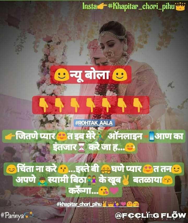 दिल के जज्बात - Insta # Khapitar _ chori _ pihu ८ न्यू बोला ८ # ROHTAK AALA जितणे प्यार त इबमेरे ऑनलाइन आणका इंतजार करेजा है . . . * । चिंता ना करे : . . . इस्तेबी घर्णप्यार ततन । अपणे ७ स्यामी बिग के खूब बताया करूगा . . . ' । # khapitar chori pihu # Parinya @ FÇCLING FLOW - ShareChat