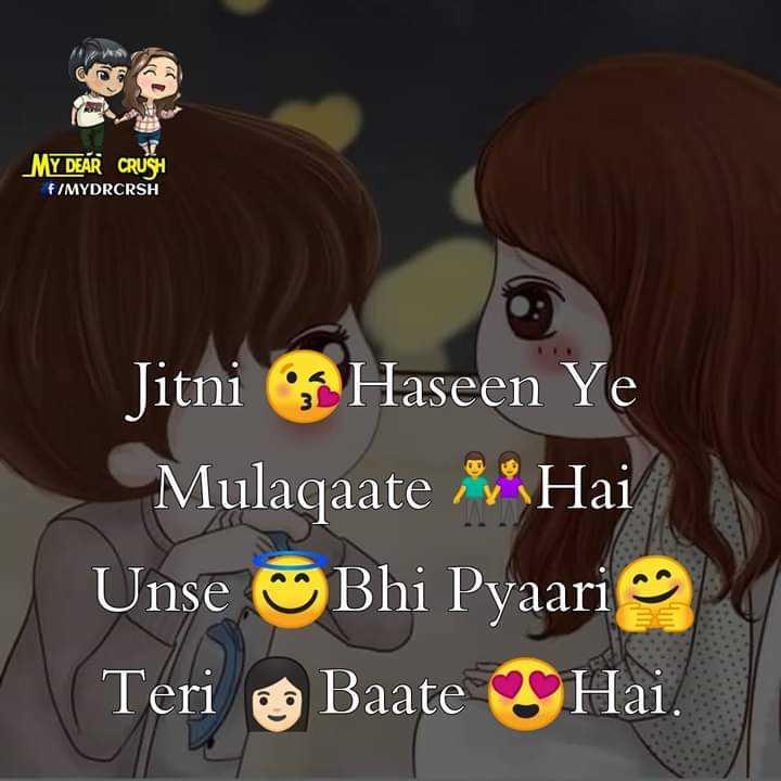 दिल के जज्बात - 7 MY DEAR CRUSH F / MYDRCRSH Jitni Haseen Ye Mulaqaate Hai Unse Bhi Pyaari Teri Baate Hai . - ShareChat