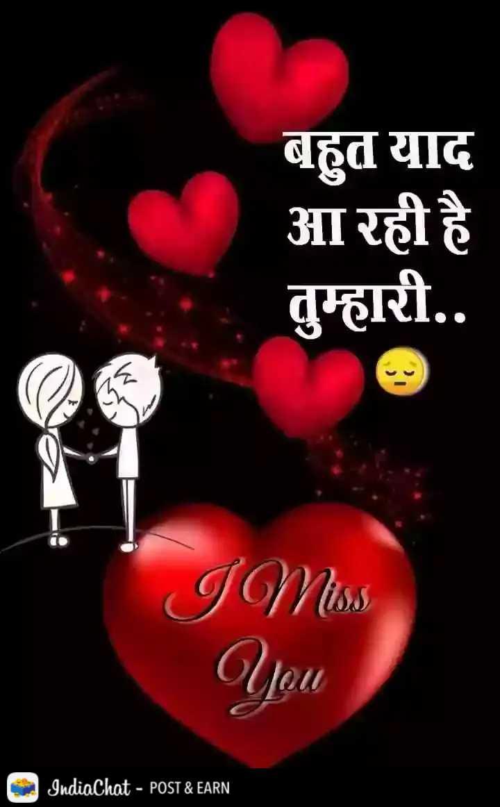 दिल के जज्बात - बहुत याद आ रही है । तुम्हारी . . I Miss Ujau IndiaChat - POST & EARN - ShareChat