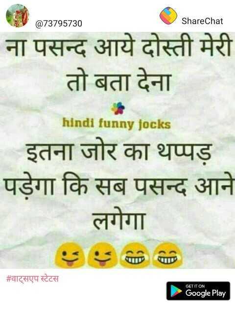 दिल के जज्बात - @ 73795730 ShareChat ना पसन्द आये दोस्ती मेरी तो बता देना hindi funny jocks   इतना जोर का थप्पड़ पड़ेगा कि सब पसन्द आने लगेगा ।   # वाट्सएप स्टेटस GET IT ON Google Play - ShareChat