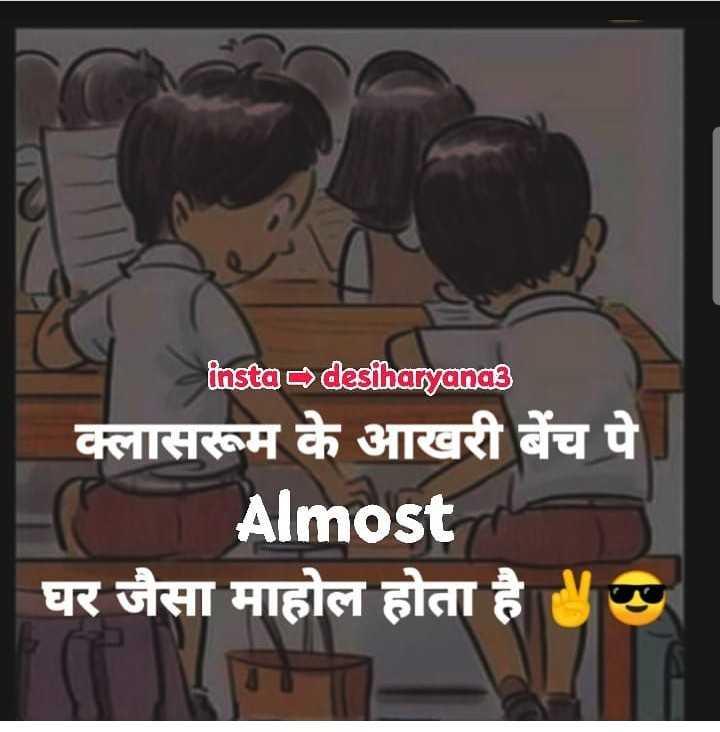 दिल के जज्बात - insta - desiharyana3 क्लासरूम के आखरी बेंच पे Almost घर जैसा माहोल होता है ! All - ShareChat
