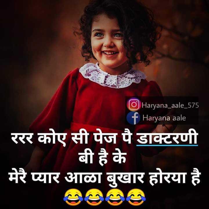 दिल के जज्बात - O Haryana _ aale _ 575 , f Haryana aale ररर कोए सी पेज पै डाक्टरणी बी है के | मेरे प्यार आळा बुखार होरया है । - ShareChat