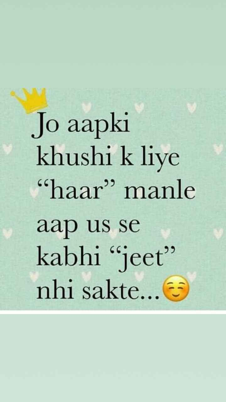"दिल के जज्बात - Jo aapki khushi k liye "" haar "" manle aap us se kabhi "" jeet "" nhi sakte . . . 63 - ShareChat"