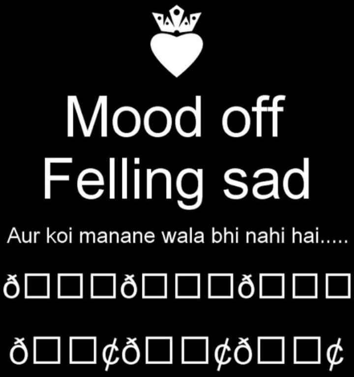 दिल के जज्बात - OAAO Mood off Felling sad Aur koi manane wala bhi nahi hai . . . . . 000000000000 ðDO¢ð00¢ð00¢ - ShareChat