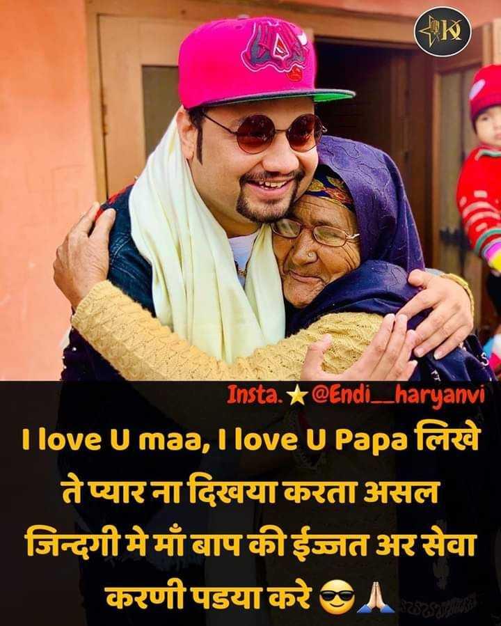 दिल के जज्बात - ( K Insta . * @ Endi _ haryanvi I love U maa , I love U Papa fera तेप्यार ना दिखया करता असल जिन्दगी मे माँ बाप की ईजत अर सेवा करणी पडया करे SA - ShareChat