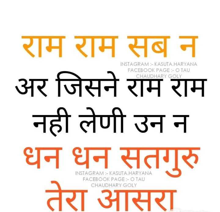 दिल के जज्बात - INSTAGRAM : - KASUTA . HARYANA FACEBOOK PAGE : - O TAU CHAUDHARY GOLY राम राम सब न अर जिसने राम राम नही लेणी उन न धन धन सतगुरु तेरा आसरा INSTAGRAM : - KASUTA . HARYANA FACEBOOK PAGE : - O TAU CHAUDHARY GOLY - ShareChat