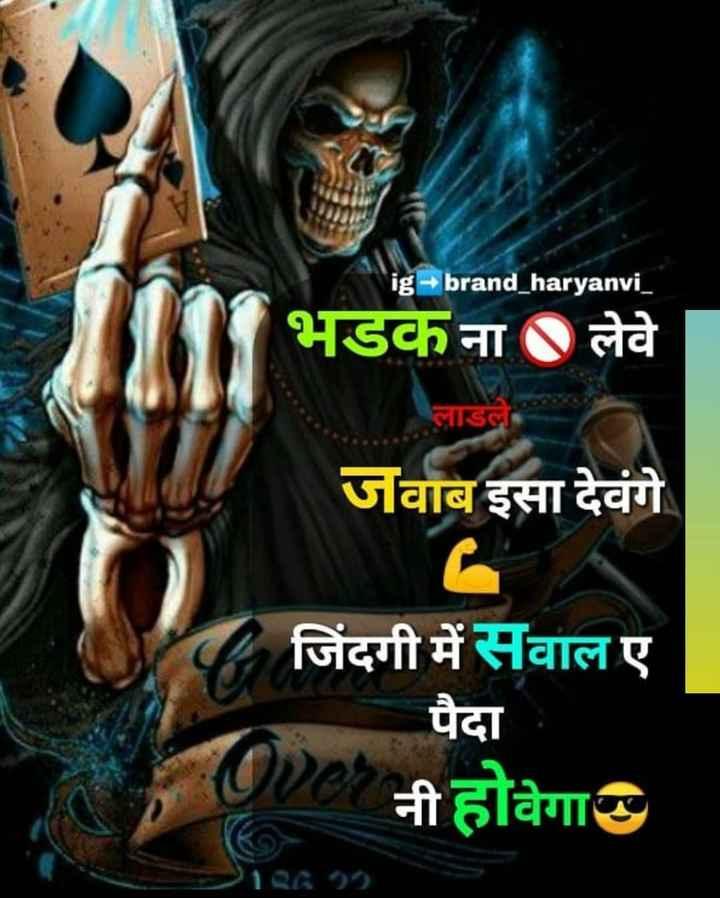 दिल के जज्बात - ig brand _ haryanvi _ भडक ना लेवे लाड जवाब इसा देवंगे जिंदगी में सवाल ए पैदा नी होवेगा - ShareChat