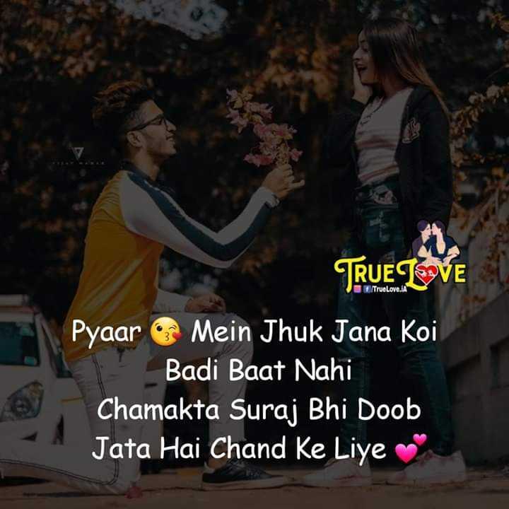 दिल के जज्बात - TrueLove . IA TRUE LOVE Pyaar Mein Jhuk Jana Koi _ Badi Baat Nahi Chamakta Suraj Bhi Doob Jata Hai Chand Ke Liye - ShareChat