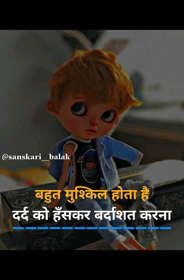दिल के जज्बात - @ sanskari _ balak | बहुत मुश्किल होता है दर्द को हँसकर बर्दाशत करना - ShareChat