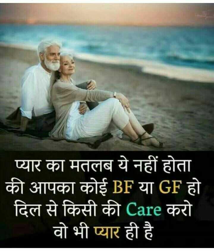 दिल के जज्बात - | प्यार का मतलब ये नहीं होता की आपका कोई BF या GF हो दिल से किसी की Care करो । | वो भी प्यार ही है । - ShareChat