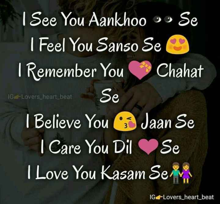 दिल के जज्बात - I See You Aankhoo oo Se I Feel You Sanso Se o IT Remember You Chahat IG _ Lovers _ heari _ beat I Believe You Jaan Se 1 Care You Dil Se I Love You Kasam Se IGLovers _ heart _ beat - ShareChat