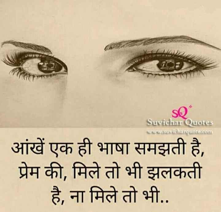 दिल के जज्बात - SO Suvichar Quotes www . suvicharquote . com आंखें एक ही भाषा समझती है , प्रेम की , मिले तो भी झलकती | है , ना मिले तो भी . . - ShareChat