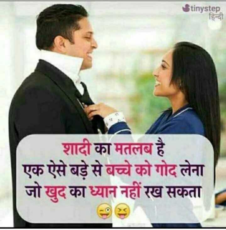 दिलचस्प - Stinystep हिन्दी | शादी का मतलब है । एक ऐसे बड़े से बच्चे को गोद लेना जो खुद का ध्यान नहीं रख सकता - ShareChat