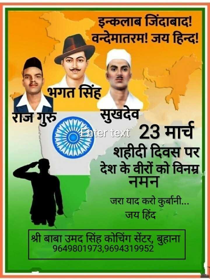 दिल टूटण के बाद - इन्कलाब जिंदाबाद ! वन्देमातरम ! जय हिन्द ! भगत सिंह राज गुरु सुखदेव her tet 23 मार्च | शहीदी दिवस पर देश के वीरों को विनम्र नमन जरा याद करो कुर्बानी . . . जय हिंद श्री बाबा उमद सिंह कोचिंग सेंटर , बुहाना | 9649801973 , 9694319952 - ShareChat
