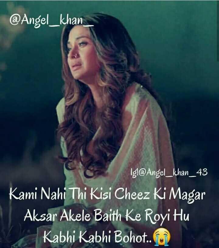 दिल टूटण के बाद - @ Angel _ khan 1g ! @ Angel _ khan _ 43 Kami Nahi Thi Kisi Cheez Ki Magar Aksar Akele Baith Ke Royi Hu Kabhi Kabhi Bohot . . - ShareChat