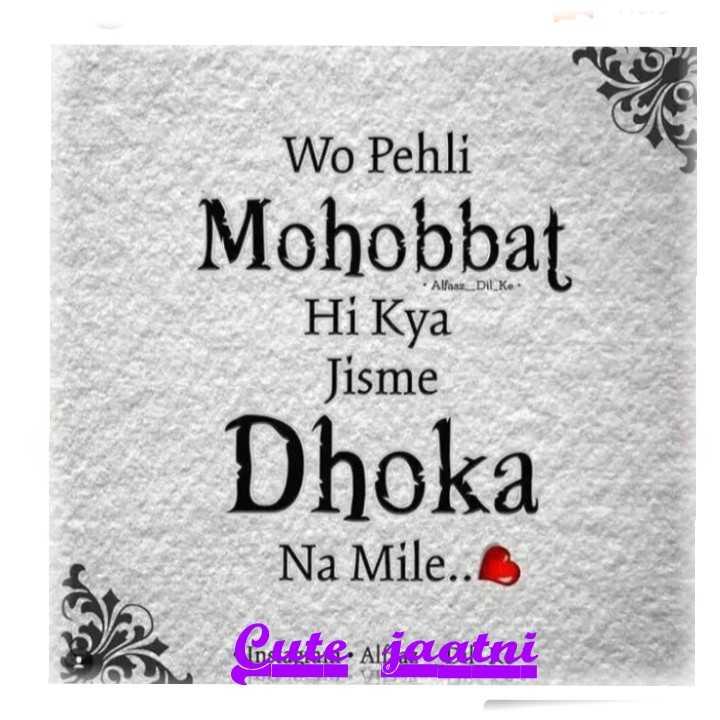 दिल टूटण के बाद - Wo Pehli Mohobbat Hi Kya • Alfonz Dil Ke Jisme Dhoka Na Mile . . B Custe ajaatni - ShareChat