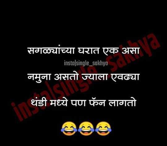 👬 दिल दोस्ती कोट्स - सगळ्यांच्या घरात एक असा insta | single _ sakhya नमुना असतो ज्याला एवढ्या थंडी मध्ये पण फॅन लागतो - ShareChat