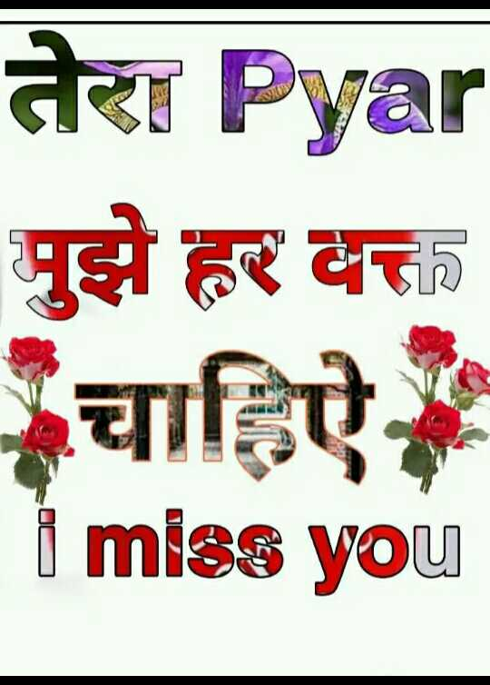 📸 दिलबहार फोटो - तेरा Pyar मुझे हर वक्त चाहिए i miss you - ShareChat