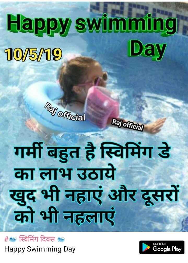📸 दिलबहार फोटो - Happy swimming 10 / 5 / 0 % Day naj official Raj official - गर्मी बहुत है स्विमिंग डे - का लाभ उठाये खुद भी नहाएं और दूसरों को भी नहलाएं । | # स्विमिंग दिवस के Happy Swimming Day GET IT ON Google Play - ShareChat
