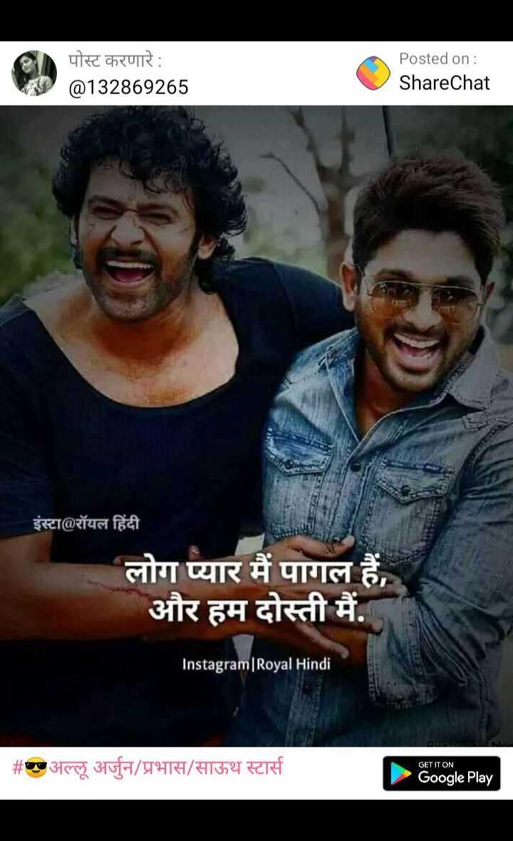 💖दिल मजबूर बा 🎶 - 80 पोस्ट करणारे : @ 132869265 Posted on : ShareChat इंस्टा @ रॉयल हिंदी लोग प्यार में पागल हैं और हम दोस्ती मैं . Instagram   Royal Hindi # अल्लू अर्जुन / प्रभास / साऊथ स्टार्स GET IT ON Google Play - ShareChat