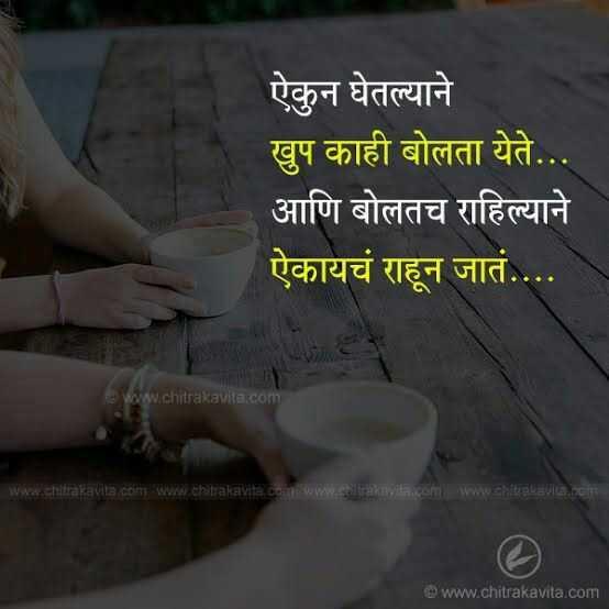 दिल से - ऐकुन घेतल्याने खुप काही बोलता येते . . आणि बोलतच राहिल्याने ऐकायचं राहून जातं . . . . Ke www . chitrakavita . com www . chitrakavita . com www . chitrakavita . com www . chitrakavita . com www . chitrakavita . com © www . chitrakavita . com - ShareChat