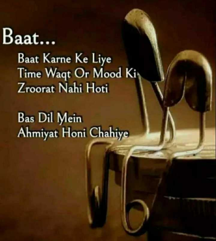💝 दिलों का रिश्ता - Baat . . . Baat Karne Ke Liye Time Waqt Or Mood Kiy Zroorat Nahi Hoti Bas Dil Mein Ahmiyat Honi Chahiye - ShareChat