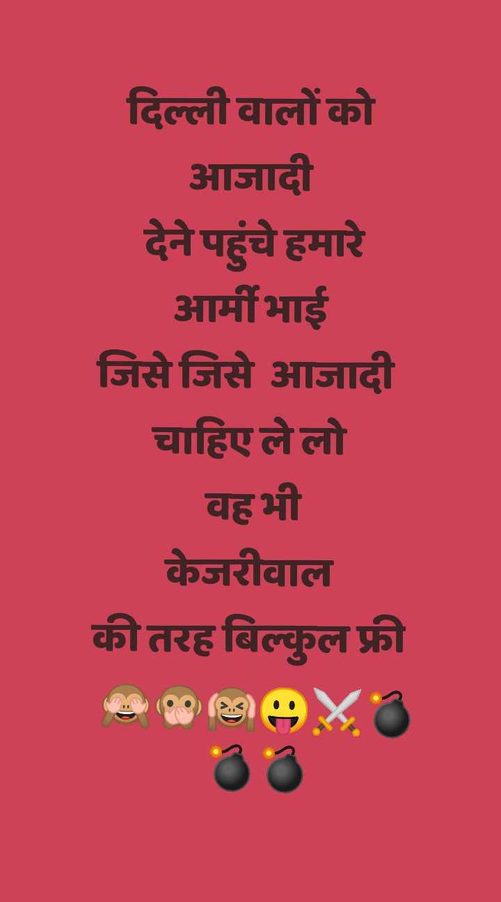 😨दिल्ली: गोली मारने का आदेश - दिल्ली वालों को आजादी देने पहुंचे हमारे आर्मीभाई जिसे जिसे आजादी चाहिए ले लो वह भी केजरीवाल की तरह बिल्कुल फ्री ONAX3 00 - ShareChat