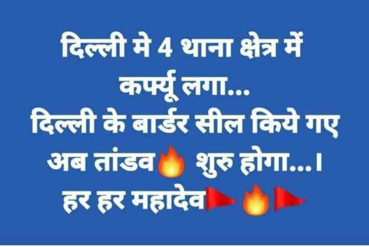 😨दिल्ली: गोली मारने का आदेश - दिल्ली मे 4 थाना क्षेत्र में कयूं लगा . . दिल्ली के बार्डर सील किये गए अब तांडव शुरु होगा . . . । हर हर महादेव - ShareChat