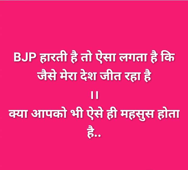 📢 दिल्ली चुनाव एग्जिट पोल - BJP हारती है तो ऐसा लगता है कि जैसे मेरा देश जीत रहा है क्या आपको भी ऐसे ही महसुस होता - ShareChat