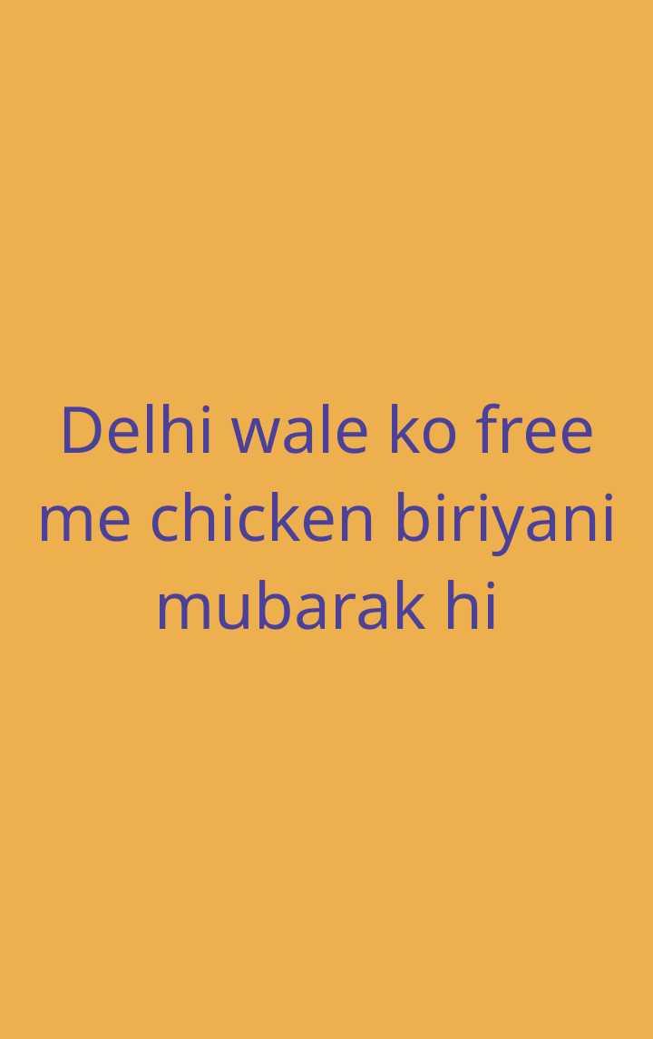 📢 दिल्ली चुनाव एग्जिट पोल - Delhi wale ko free me chicken biriyani mubarak hi - ShareChat