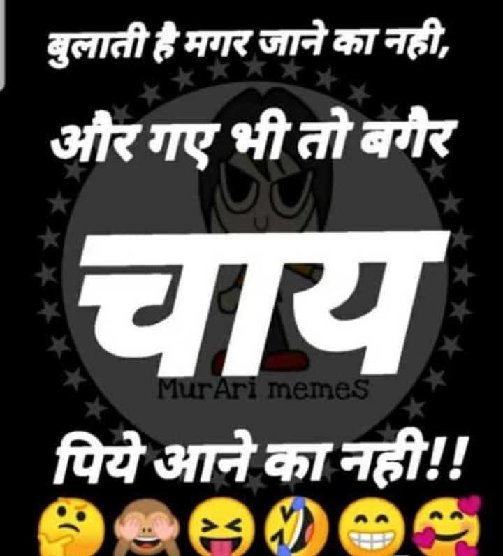 🎤दिल्ली चुनाव नतीजे LIVE - बुलाती है मगर जाने का नही , और गए भी तो बगैर चाय MurAri memes पिये आने का नही ! ! - ShareChat