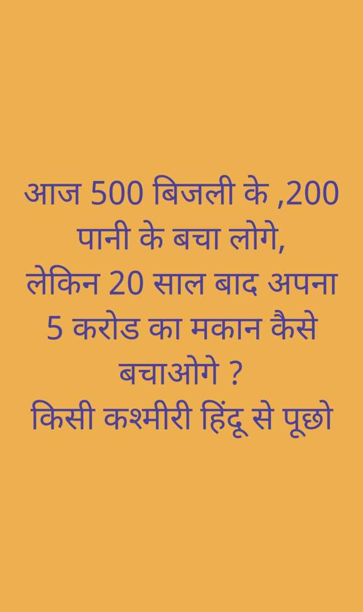 🥊 दिल्ली चुनाव Exit Poll - आज 500 बिजली के , 200 पानी के बचा लोगे , लेकिन 20 साल बाद अपना 5 करोड का मकान कैसे बचाओगे ? किसी कश्मीरी हिंदू से पूछो - ShareChat