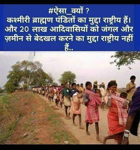 🥊 दिल्ली चुनाव Exit Poll - # ऐसा क्यों ? कश्मीरी ब्राह्मण पंडितों का मुद्दा राष्ट्रीय हैं । ' और 20 लाख आदिवासियों को जंगल और ज़मीन से बेदखल करने का मुद्दा राष्ट्रीय नहीं - ShareChat