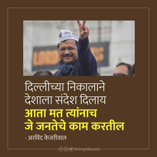 🔴दिल्ली निवडणुक निकाल Live - दिल्लीच्या निकालाने देशाला संदेश दिलाय आता मत त्यांनाच जे जनतेचे काम करतील - अरविंद केजरीवाल 2 BeingMarathi - ShareChat