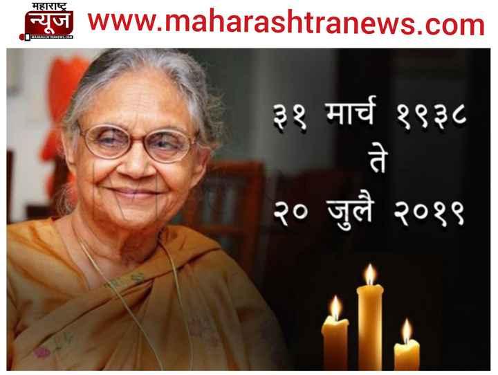 दिल्ली निवडणूका - महाराष्ट्र न्यूज www . maharashtranews . com MAHARASHTRANEWS . COM ३१ मार्च १९३८ २० जुलै २०१९ - ShareChat