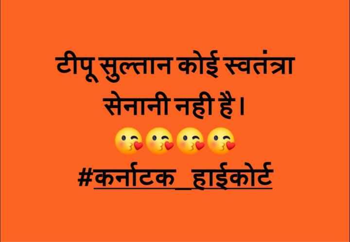 🚳 दिल्ली में ऑड-ईवन - टीपू सुल्तान कोई स्वतंत्रा सेनानी नही है । # कर्नाटक हाईकोर्ट - ShareChat