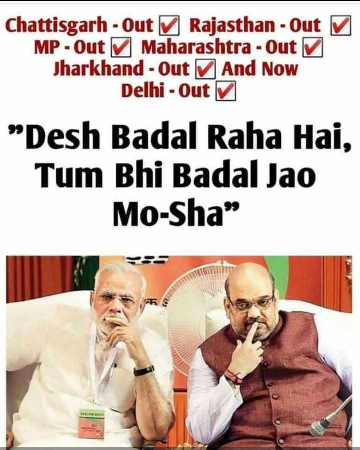 🎤दिल्ली में केजरीवाल - Chattisgarh - Out Rajasthan - Out ✓ MP - Out Maharashtra - Out Jharkhand - Out And Now Delhi - Out ✓ Desh Badal Raha Hai , Tum Bhi Badal Jao Mo - Sha - ShareChat
