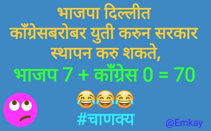 🎤दिल्ली में केजरीवाल - भाजपा दिल्लीत काँग्रेसबरोबर युती करुन सरकार स्थापन करु शकते , भाजप 7 + काँग्रेस 0 = 70 See # चाणक्य @ Emkay - ShareChat