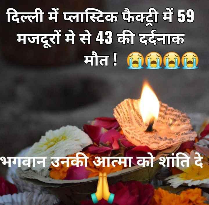 😱दिल्ली में भीषण आग - दिल्ली में प्लास्टिक फैक्ट्री में 59 मजदूरों मे से 43 की दर्दनाक मौत ! जीवन punt HeHOF भगवान उनकी आत्मा को शांति दे - ShareChat