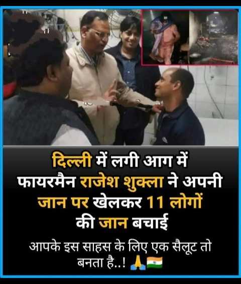 😱दिल्ली में भीषण आग - दिल्ली में लगी आग में फायरमैन राजेश शुक्ला ने अपनी जान पर खेलकर 11 लोगों की जान बचाई आपके इस साहस के लिए एक सैलूट तो बनता है . . ! - - ShareChat