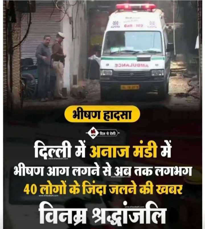 😱दिल्ली में भीषण आग - can 1073 зэИА JUMA भीषण हादसा 9 दिल से देशी ) दिल्ली में अनाज मंडी में भीषण आग लगने से अब तक लगभग 40 लोगों के जिंदा जलने की खबर विनम्र श्रद्धांजलि Visadeshi . com - ShareChat