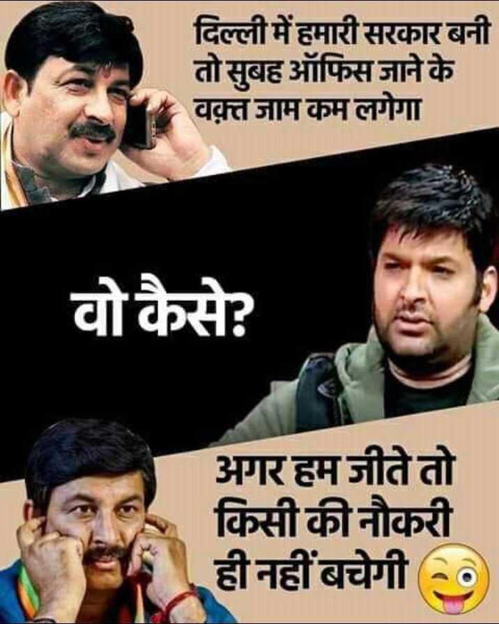 🙌 दिल्ली विधानसभा चुनाव - दिल्ली में हमारी सरकार बनी तो सुबह ऑफिस जाने के वक़्तजाम कम लगेगा वो कैसे ? अगर हम जीते तो किसी की नौकरी ही नहीं बचेगी - ShareChat