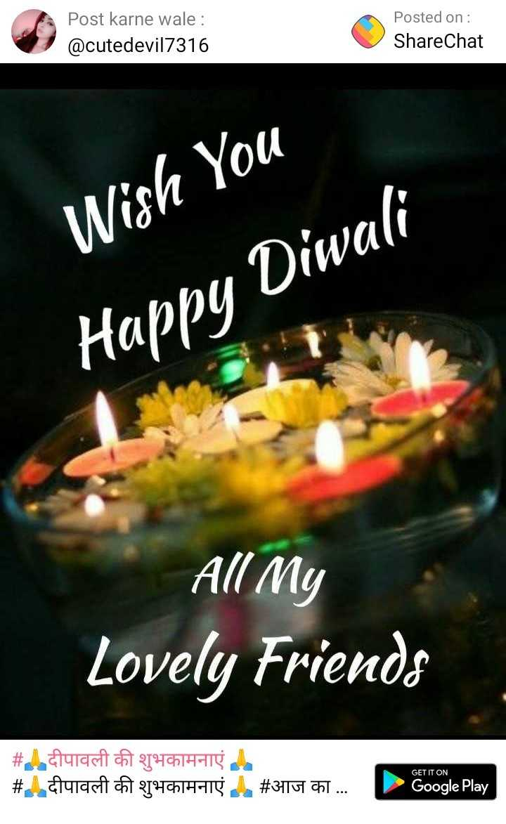 दिवाली की राम-राम 🙏 - Post karne wale : @ cutedevil7316 Posted on : ShareChat Wish You Happy Diwali All My | Lovely Friends # # asto [ 2014 augat A 9146614 GET IT ON # 3116 cl . . . Google Play - ShareChat
