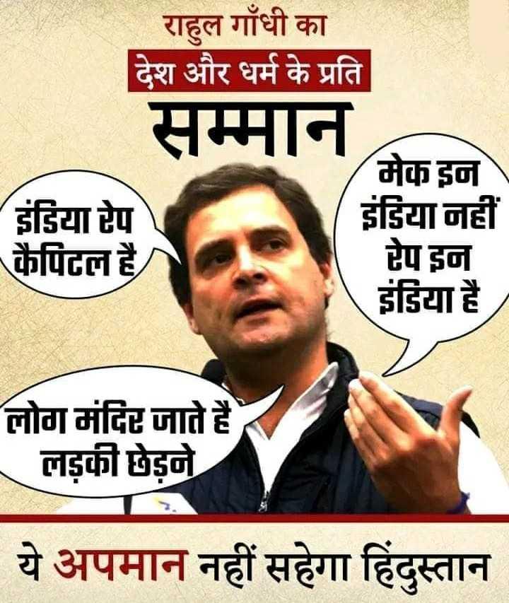 😜दिवाली फोटो स्टेटस - राहुल गाँधी का देश और धर्म के प्रति सम्मान मेक इन ' इंडिया रेप इंडिया नहीं कैपिटल है , रेप इन इंडिया है लोग मंदिर जाते है । - लड़की छेड़ने ये अपमान नहीं सहेगा हिंदुस्तान - ShareChat