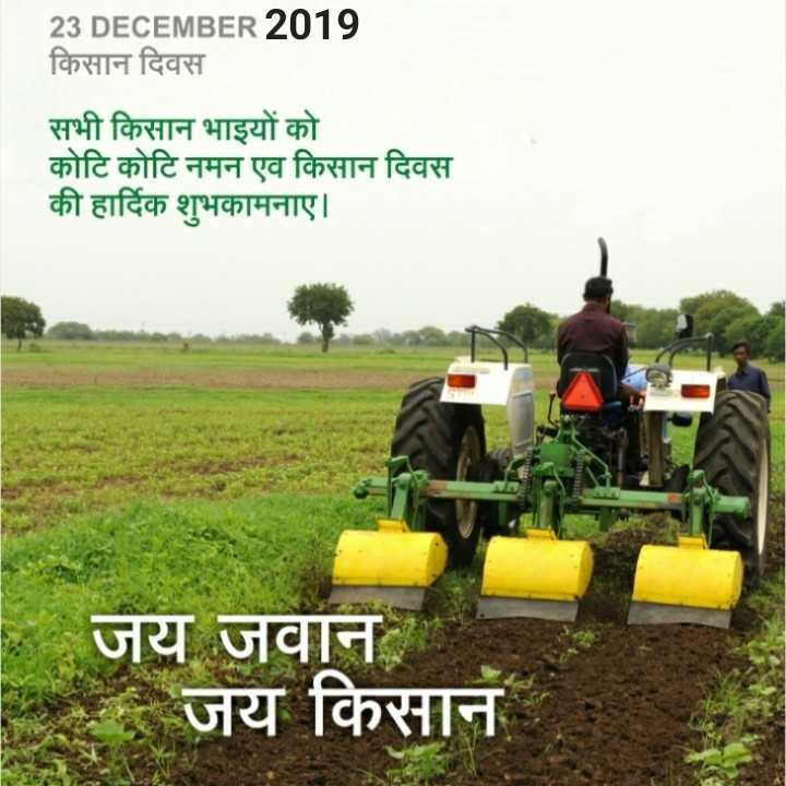 😜दिवाली फोटो स्टेटस - 23 DECEMBER 2019 किसान दिवस सभी किसान भाइयों को कोटि कोटि नमन एव किसान दिवस की हार्दिक शुभकामनाए । जय जवान जय किसान - ShareChat