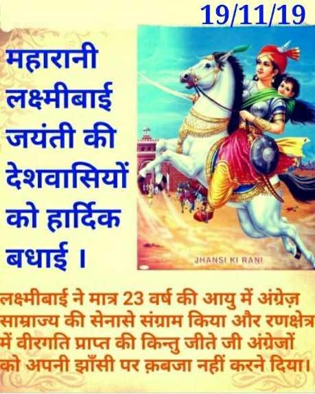😜दिवाली फोटो स्टेटस - 19 / 11 / 19 महारानी लक्ष्मीबाई जयंती की देशवासियों को हार्दिक बधाई । लक्ष्मीबाई ने मात्र 23 वर्ष की आयु में अंग्रेज़ साम्राज्य की सेनासे संग्राम किया और रणक्षेत्र में वीरगति प्राप्त की किन्तु जीते जी अंग्रेजों को अपनी झाँसी पर क़बजा नहीं करने दिया । JHANSI KI RANI LE - ShareChat