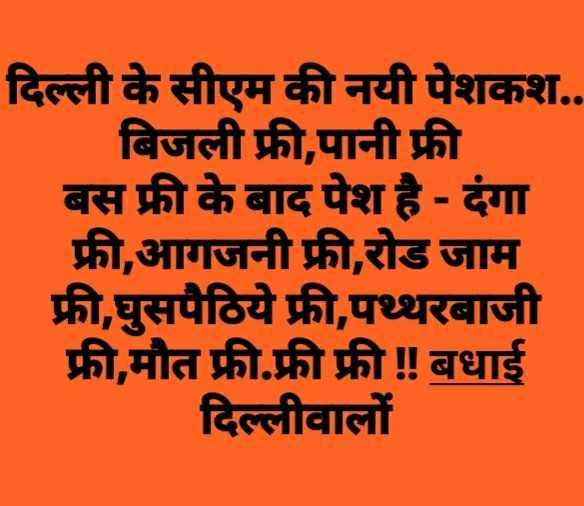 😜दिवाली फोटो स्टेटस - दिल्ली के सीएम की नयी पेशकश . . बिजली फ्री , पानी फ्री बस फ्री के बाद पेश है - दंगा फ्री , आगजनी फ्री , रोड जाम फ्री , घुसपैठिये फ्री , पथ्थरबाजी फ्री , मौत फ्री . फ्री फ्री ! ! बधाई दिल्लीवालों - ShareChat