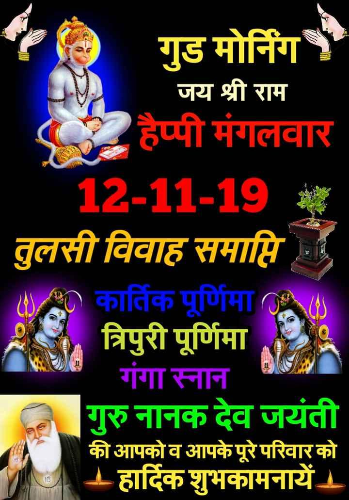 🥮 दिवाली मिठाइयां वीडियो - LA गुड मोर्निंग जय श्री राम हैप्पी मंगलवार 12 - 11 - 19 तुलसी विवाह समाप्ति कार्तिक पूर्णिमा की त्रिपुरी पूर्णिमा गंगा स्नान गुरु नानक देव जयंती की आपको व आपके पूरे परिवार को - हार्दिक शुभकामनायें । - ShareChat